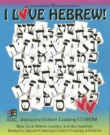I Love Hebrew  box