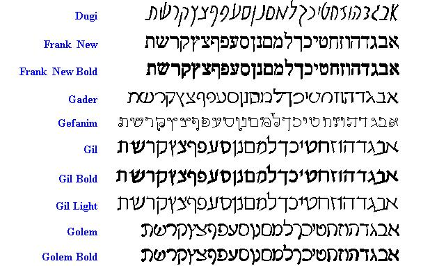 Davka Hebrew Font Gallery Deluxe Jewish Software Bmsoftware